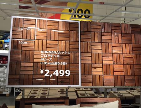 IKEA イケア フロアデッキ
